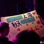 我的地盘你做主VOL.22 对话 Shanghai Qiutian